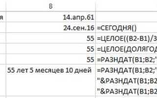 Формула для расчета возраста в excel