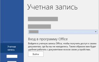 Создать учетную запись office 365