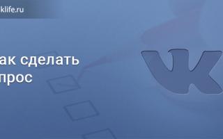Как делать опрос в вконтакте