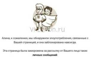 Заблокировали вконтакте что делать