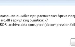 Решение ошибки isdone dll