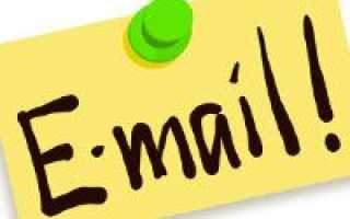 Адреса почтовых ящиков