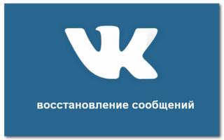 Можно ли восстановить сообщения вконтакте
