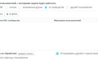 Бот для приглашения в друзья вконтакте
