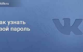 Как угадать пароль в вконтакте