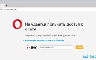 Ошибка dns internet explorer