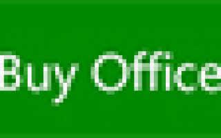 Microsoft office upgrade