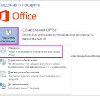 Обновление office 2020