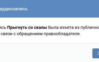 На телефоне не воспроизводится музыка вконтакте