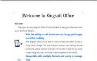 Kingsoft office 4pda