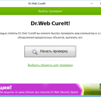 Поиск вирусов на пк