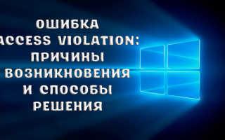 Ошибка memory access violation