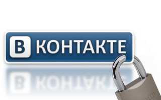 Вконтакте веб страница недоступна
