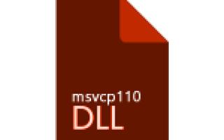 Msvcp110 dll что это за ошибка