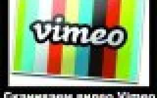 Как скачать приватное видео с vimeo