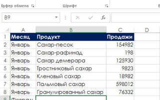 Excel автозаполнение по первым буквам