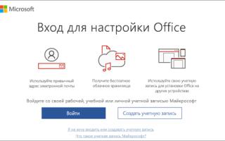 Новый ноутбук как активировать microsoft office