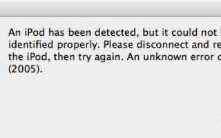 Ошибка 2003 при восстановлении iphone 4