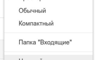 Переадресация писем gmail