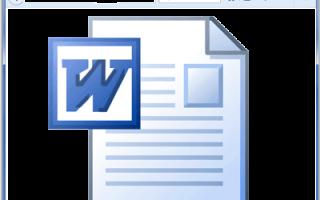 Просмотр документов word онлайн