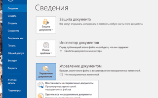 Как восстановить не сохранившийся документ powerpoint