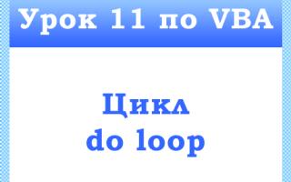 Vba excel loop