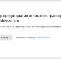 Браузер предотвратил открытие страницы mynewsfor com