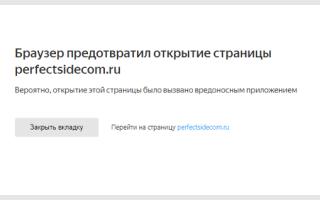 Браузер предотвратил открытие страницы newsfyour