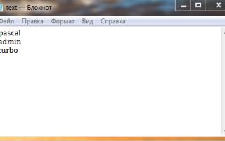 Паскаль ввод текстовых файлов