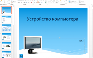 Как пользоваться презентация microsoft office powerpoint