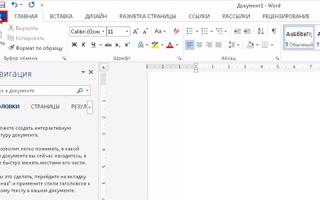 Перенос pdf в word