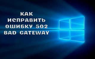 502 bad gateway что за ошибка
