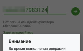 Сбербанк онлайн ошибка