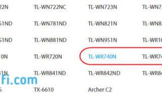 Как прошить роутер tp link wr740n