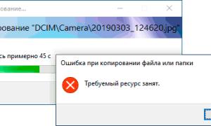 Неопознанная ошибка при копировании файла
