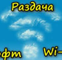 Скачать раздача wifi с компьютера