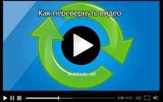 Перевернутое видео как исправить
