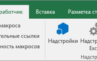 Excel с поддержкой макросов