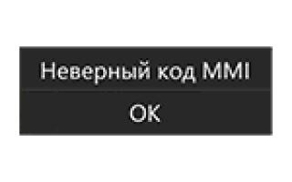 Ошибка mmi мегафон