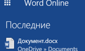 Word онлайн без регистрации