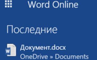 Отредактировать документ word онлайн