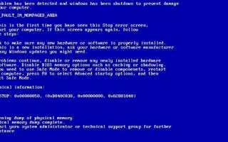 Синий экран ошибка 0х00000050