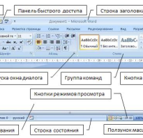 1 назначение текстового процессора ms word
