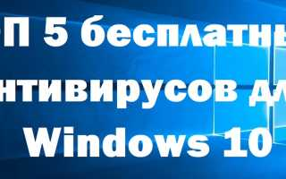 Рейтинг бесплатных антивирусов 2020 года для windows