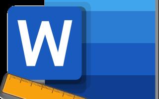 Где расположены координатные линейки документа word