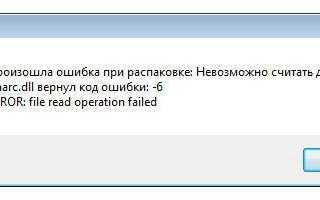Ошибка при распаковке файлов 6