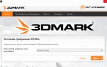 Тест видеокарты онлайн 3dmark