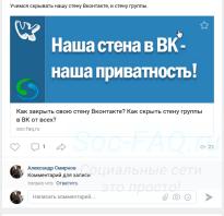 Как оставить комментарий вконтакте