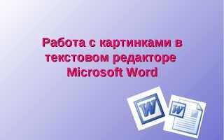 Текстовый редактор word работа с изображениями