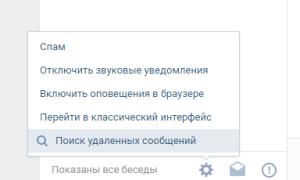 Восстановление сообщений вконтакте